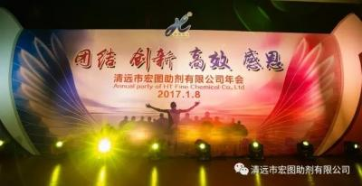 Congratulations to HT on the Success of Annual Meeting of 2017 Spring Festival