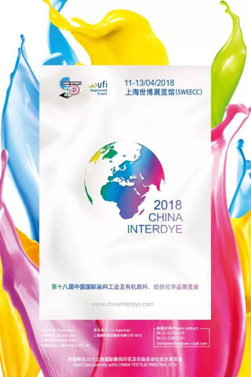 Shanghai international pigment textile and chemical product Exhibition
